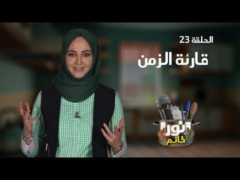 قارئة الزمن   الحلقة 23   نور خانم