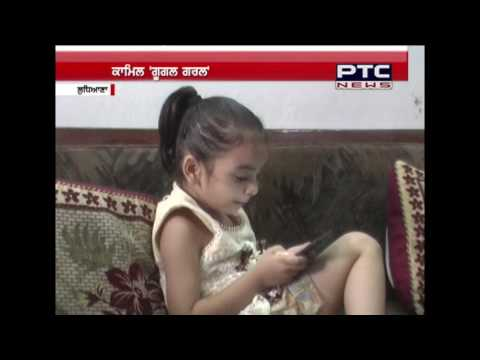 Google Girl | Ludhiana | Punjab