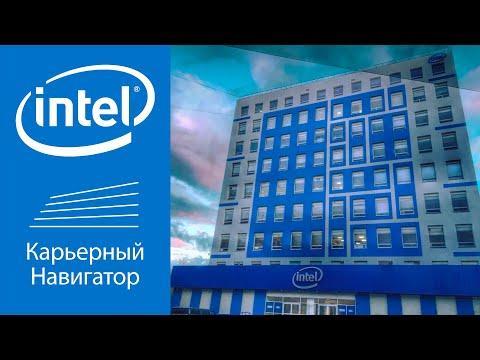 Intel в Нижнем Новгороде - Работа и карьера