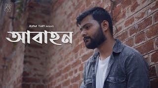 Abahon - Habib Wahid   Rupak Tiary   Aditya   Bengali New Cover Song 2020