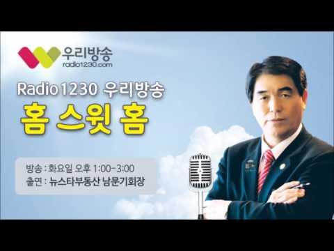 [라디오] LA 우리방송 AM 1230 - 뉴스타부동산 남문기회장