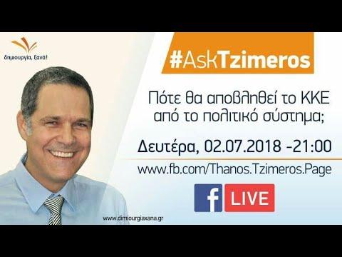 Πότε θα αποβληθεί το ΚΚΕ από το πολιτικό σύστημα - #AskTzimeros 02/07/2018
