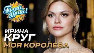 Ирина Круг - Моя королева (Концерт памяти Михаила Круга)