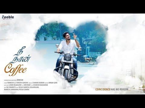 Romantic Comedy Tamil Shortfilm | Delhi Ganesh | Nee Naan Coffee With English Subtitles