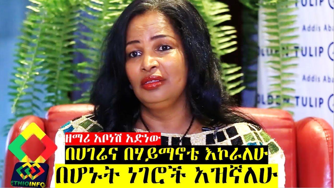 አቦነሽ አድነው ትናገራለች Abonesh Adinew, Ethiopian Orthodox Mezmur, Abiy Ahmed, EthioInfo Interview.