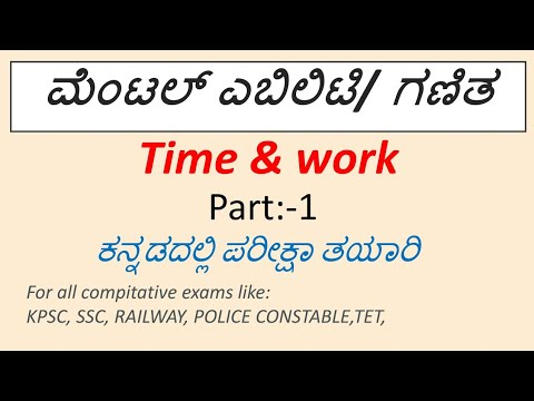 Mental ability/Maths,Time and Work concept in kannada/part 1