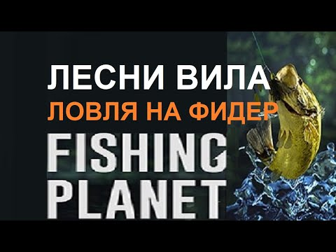 Fishing Planet фарм на фидер на пруду Лесни Вила в Чехии