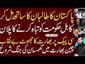 چین بھارت میں گھمسان جنگ شروع - پاکستان کا اشرف غنی حکومت کو تباہ کرنے کا پلان | Ghulam Nabi Madni