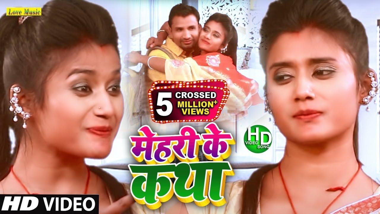 Download मेहरी के कथा    Mehri Ke Katha    राजकुमार माहिया    Latest Bhojpuri Song 2018