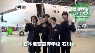 平成29年度 日本航空高等学校石川 入学式上映ビデオ