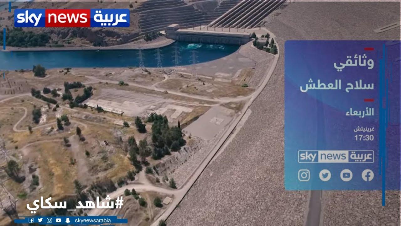 سلاح العطش.. وثائقي جديد على سكاي نيوز عربية