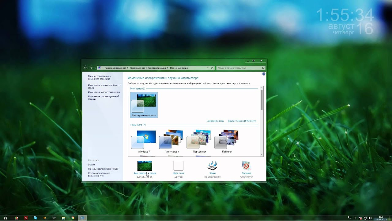 Установить обои на рабочий стол windows 7 программа