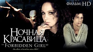 ночная красавица /The Forbidden Girl/ Фильм HD