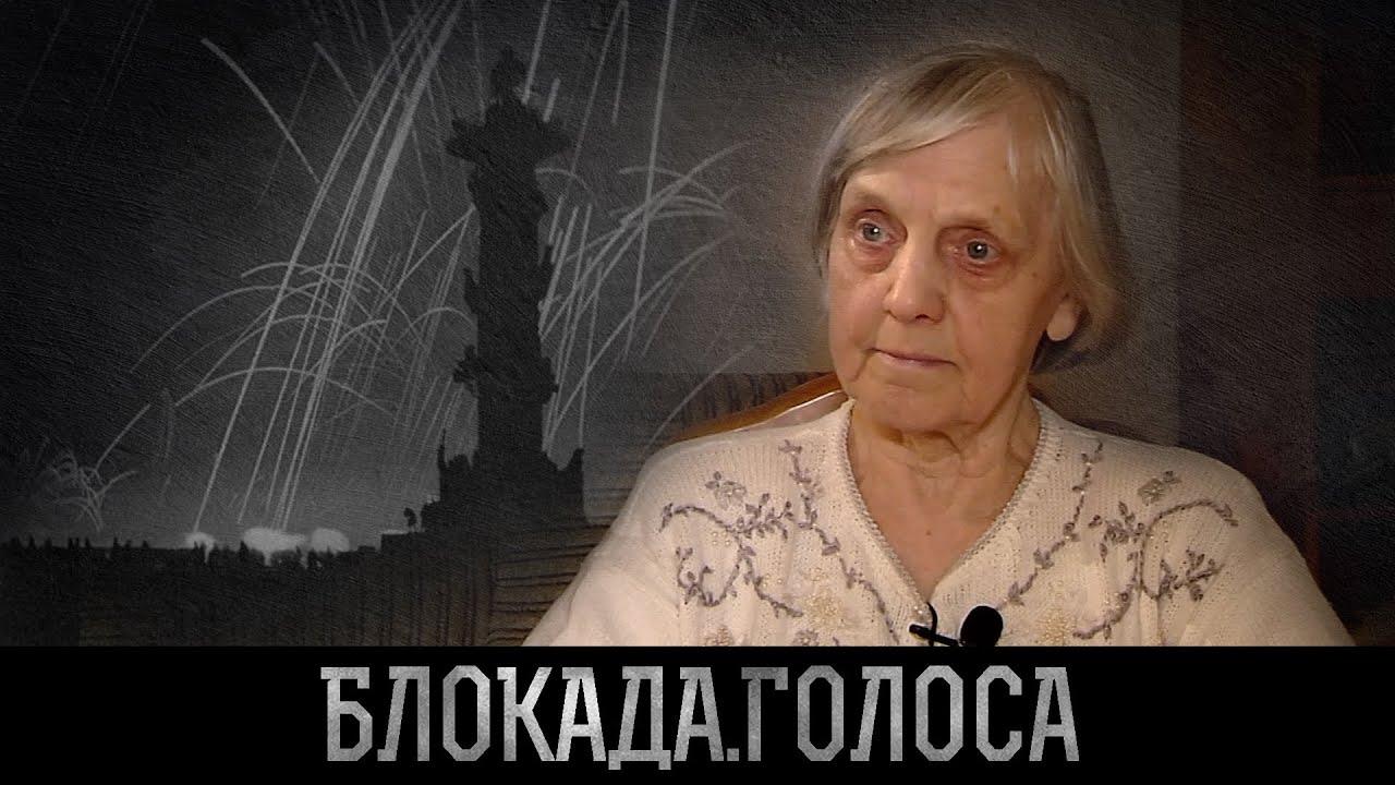 Нежданова Ирина Константиновна о блокаде Ленинграда / Блокада.Голоса