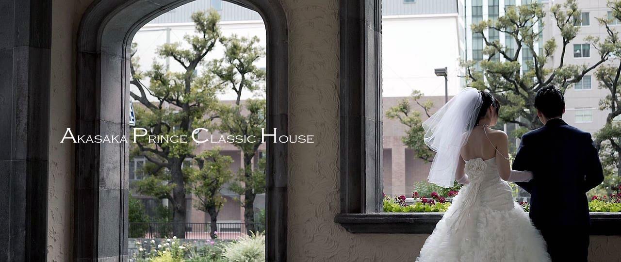 Akasaka prince classic house ounce for Classic house at akasaka prince