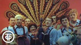 Таинственный гиппопотам. Театр кукол С.Образцова (1983)