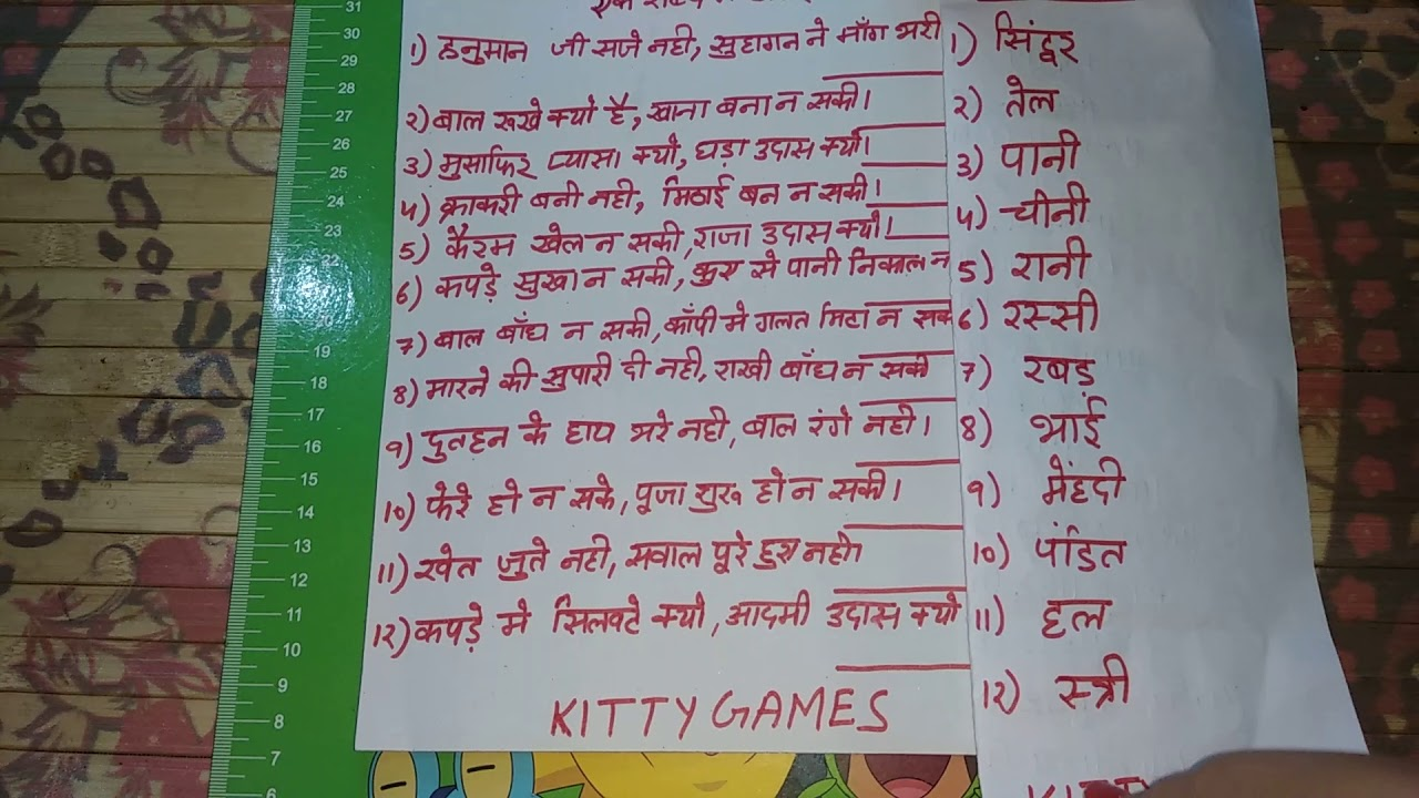 Two questions and one answer funny game(ladies kitty party one minute  written game)