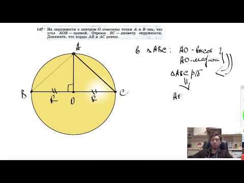 №147. На окружности с центром О отмечены точки А и В так, что угол АОВ — прямой. Отрезок ВС