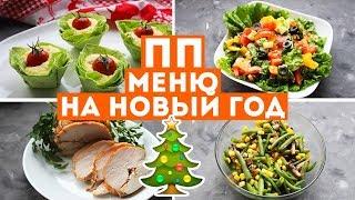 ПП МЕНЮ на НОВЫЙ ГОД🎄ДИЕТИЧЕСКИЕ рецепты для НОВОГОДНЕГО СТОЛА🌟Olya Pins