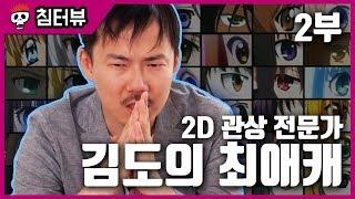 2D 관상 전문가, 김도 선생님의 애니메이션 최애캐 월드컵