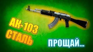 WARFACE | ПРОЩАЙ АК-103 СТАЛЬ