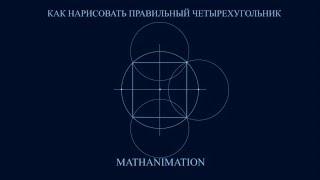 Как нарисовать правильный четырехугольник Способ 2 | Видеоурок MATHANIMATION
