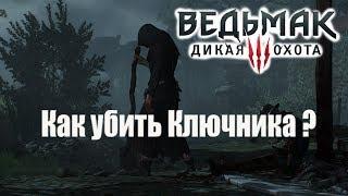 [Ведьмак 3] Как убить Ключника