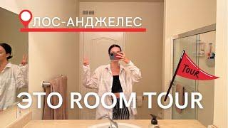 Room tour по моей квартире в Америке
