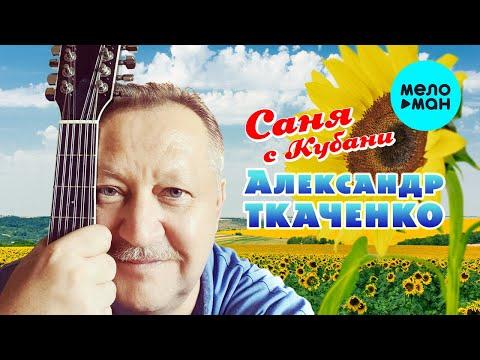 Александр Ткаченко - Саня с Кубани