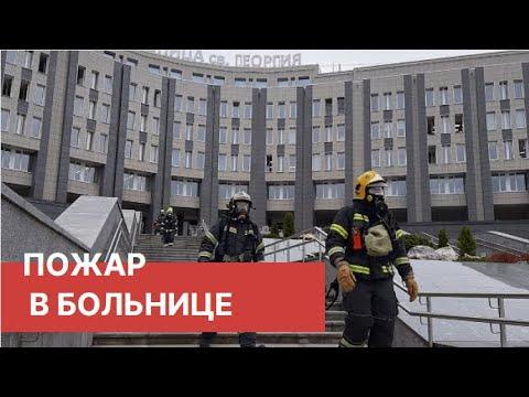При пожаре в «коронавирусной» больнице в Санкт-Петербурге погибли пять человек.
