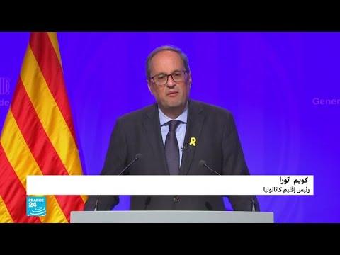 ماذا طلب رئيس إقليم كتالونيا من المتظاهرين في برشلونة؟  - نشر قبل 3 ساعة