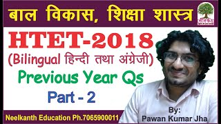 HTET Part-2 Child Development & Pedagogy Previous Year Questions    बाल विकास और शिक्षा शास्त्र