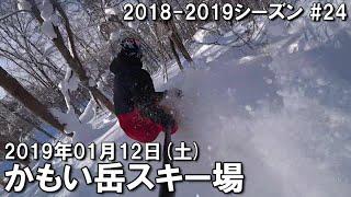 スノー2018-2019シーズン24日目@かもい岳スキー場】 長い長~い4日間...