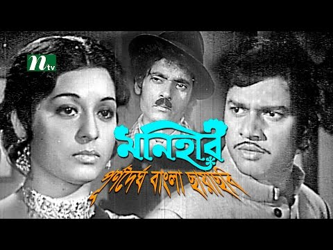 Popular Old Bangla Movie: Monihar | Alamgir, Shabana | Full Bangla Movie