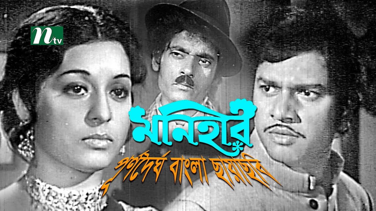 popular old bangla movie monihar alamgir shabana