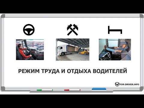 3.Режим труда и отдыха водителей. Перерывы во время вождения. Суточный отдых.