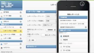 MobilePerfectSP 営業支援SFA レポートサービス紹介