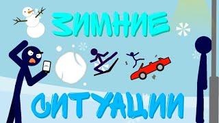 Зимние ситуации | Анимация...