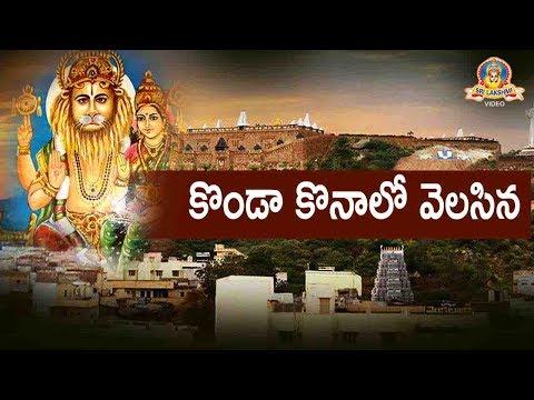 Konda Konallo Velasina || Lord Narasimha Swamy || Sri Lakshmi Video