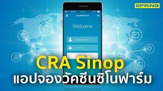 คืบหน้า CRA Sinop แอปจองวัคซีนซิโนฟาร์ม เปิดให้โหลด/ลงทะเบียนเมื่อไหร่