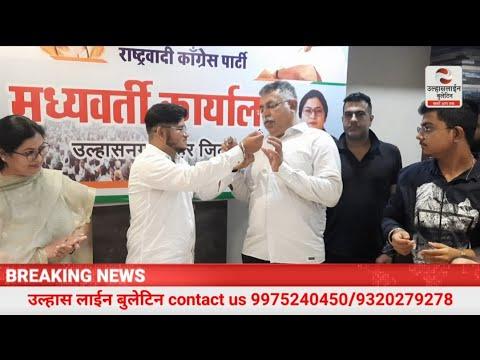 #Ulhasnagar#NCP के मयूर लुंड का मनाया गया जन्मदिन