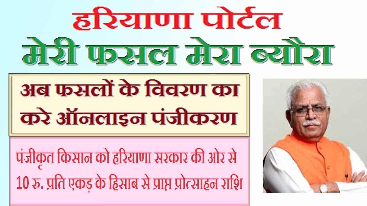 Haryana Meri Fasal Mera Byora Portal Online Registration | https://fasalhry.in/