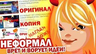 НЕФОРМАЛ ВРУН! | Я СПЛАГИАТИЛ ВИДЕО? ХА! | КАК ОН ВОРУЕТ ИДЕИ И НЕ ТОЛЬКО! | АВАТАРИЯ