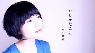 大好きな小田和正さんがオールタイム・ベストアルバム『あの日あの時』...
