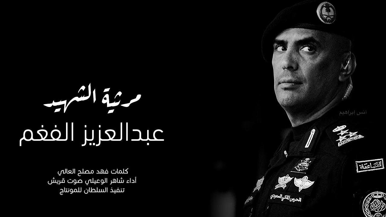 مرثية الشهيد عبدالعزيز بداح الفغم || 😭💔