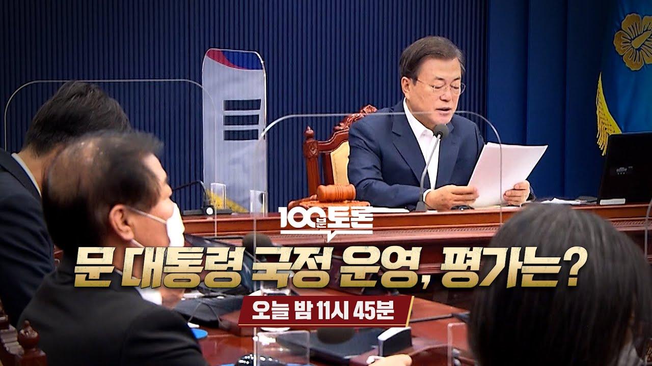 [100분토론] 문 대통령 국정 운영, 평가는?