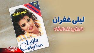 Laila Ghofran - Mosh Nadmana   ليلى غفران - مش ندمانه