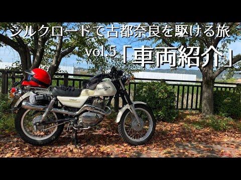 【モトブログ】このチャンネルの主役、ホンダCT250Sシルクロードの事を紹介します。