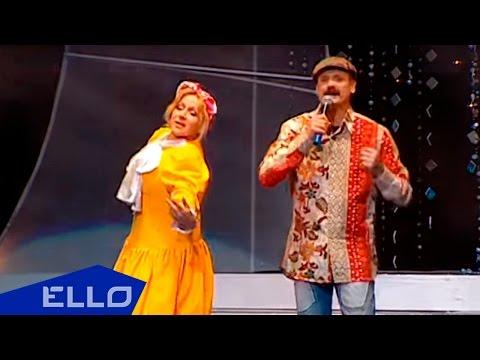 Евгений Шапорев и Макаровна - Милая хохлушка