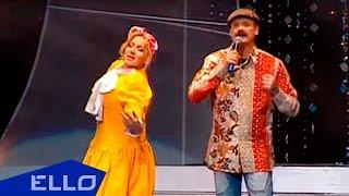 Макаровна и Евгений Шапорев - Милая хохлушка